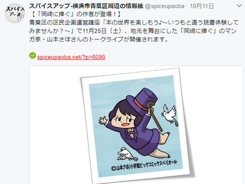 SnapCrab_NoName_2017-10-13_23-21-27_No-00