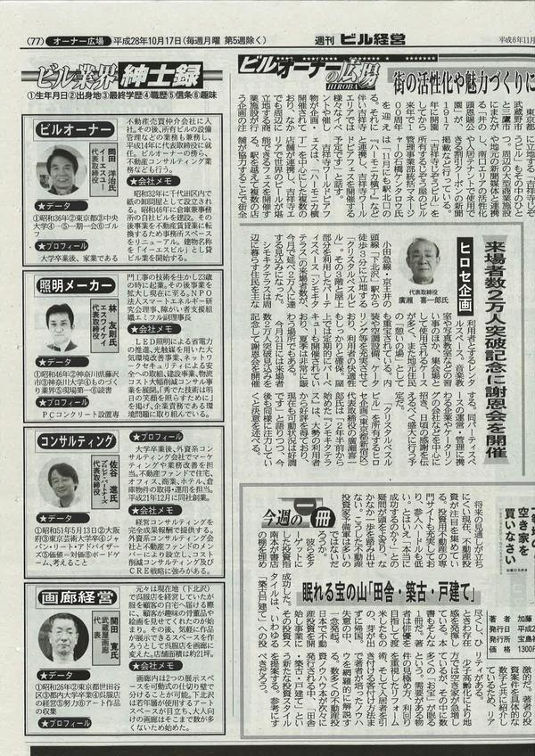 20161017週刊ビル経営_社長プロフ掲載_1