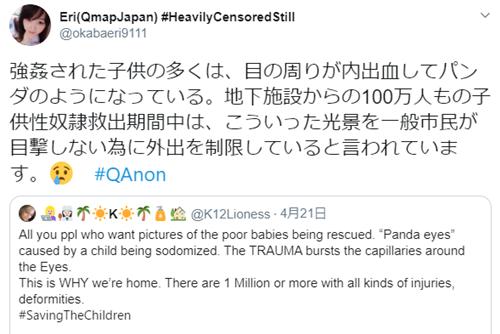 小児性愛犯罪_EriQmapJapan