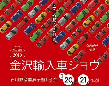 金沢輸入車ショー