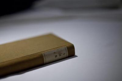 etude-book-warakoh
