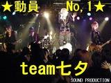 team七夕