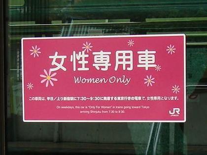 女性専用車