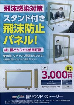 【飛沫防止パネル】販売開始!!
