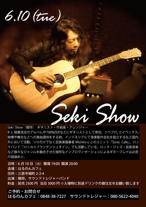 sekishow20140610