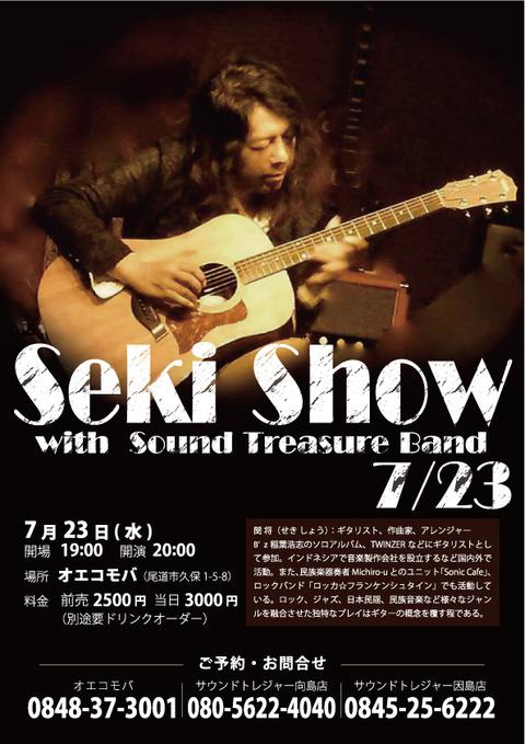 SEKISHOW723