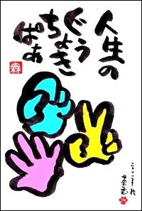 人生のぐぅちょきぱー-01-600