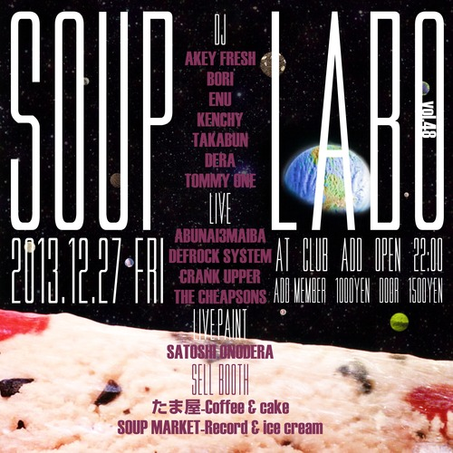 12/27(金) SOUP LABO vol.48
