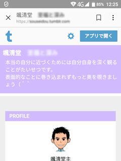 スマホブログ