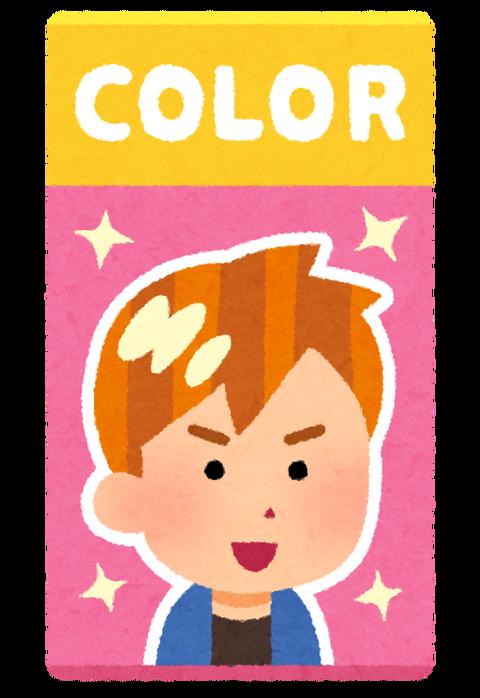 hair_color_man
