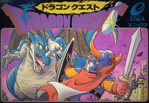Dragon-Quest-Box