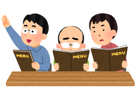 menu_chumon_family