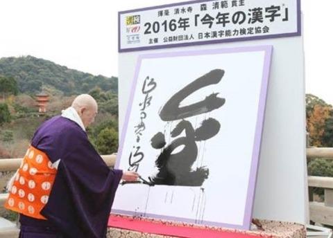 kanji2016