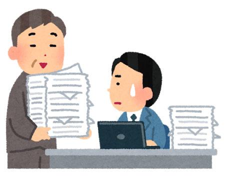 free-illustration-syorui-hakobu-joushi-irasutoya