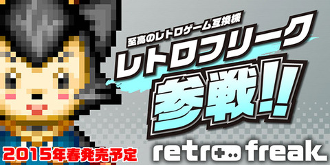 Retrofreak01