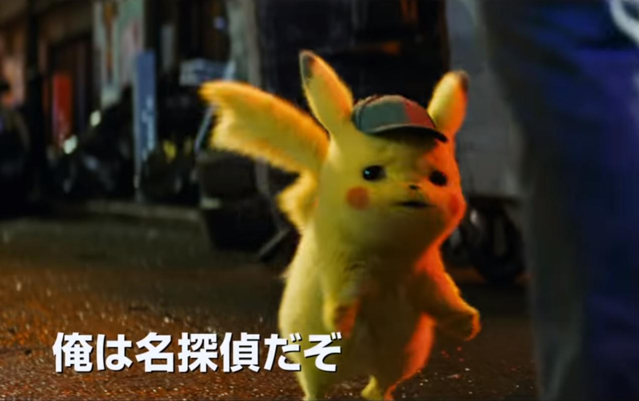 名探偵ピカチュウ 映画 ルンパッパ