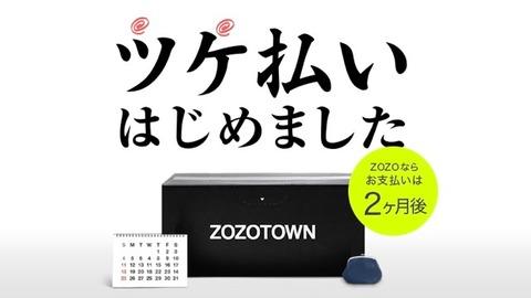 zozotown-1