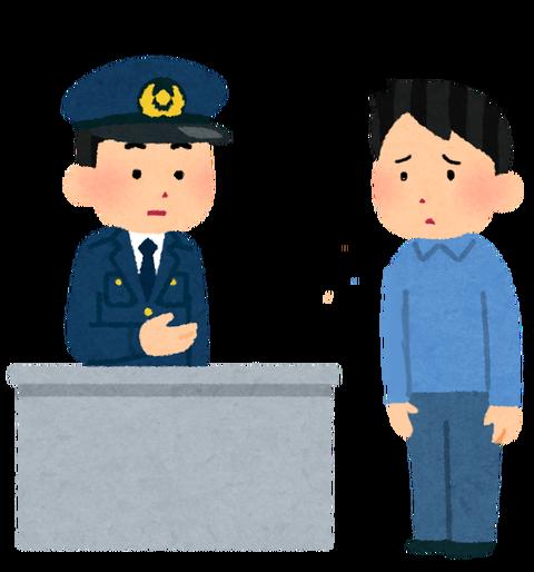 otoshimono_police1 (1)