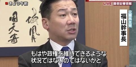 fukuyama-2