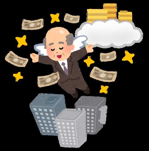 money_amakudari (1)
