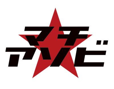 Machiasobi_Twitter_Logo_400x400