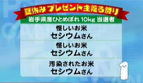tokai_tv1