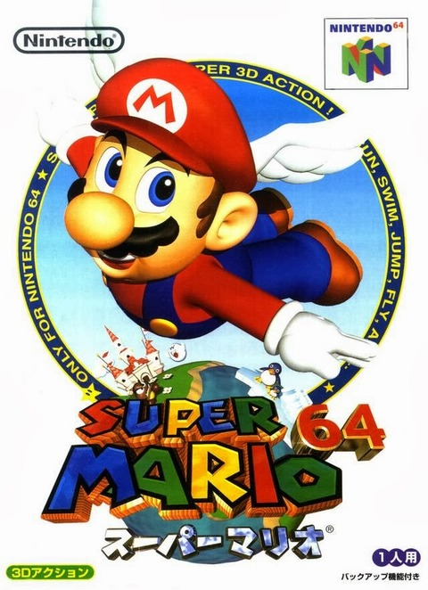 Box-Art-JP-Nintendo-64-Super-Mario-64