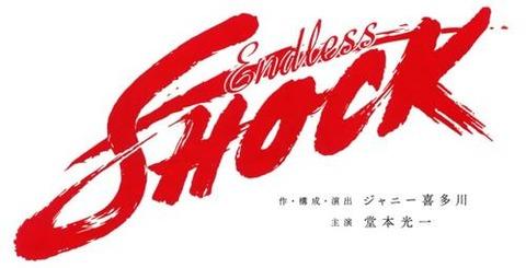 endless-shock-logo