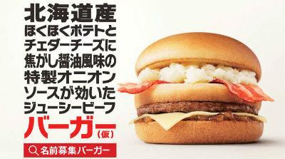 mcdonalds-juicy-beef-burger