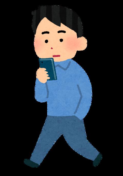 smartphone_man_walk