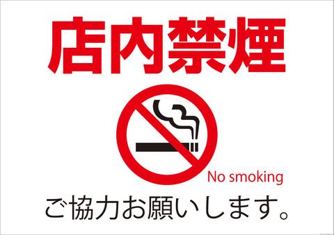 pictogram16no_smoking