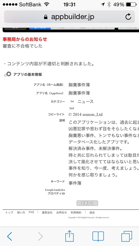 2014-04-11-19-31-33