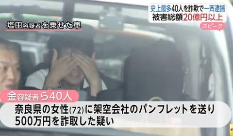 詐欺グループの拠点に異変?摘発さ ... - fnn.jp