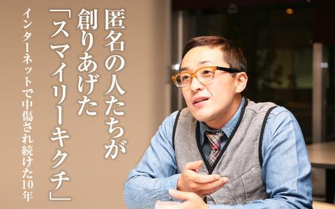 title_kikuchi