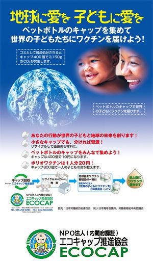 ecocap_poster