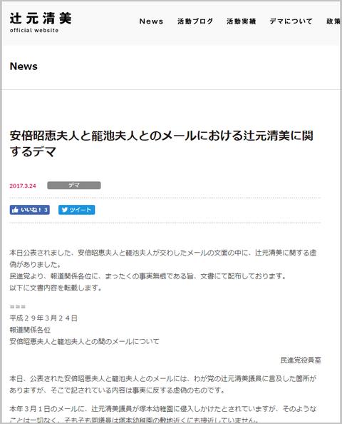 tsujimotokiyomi-moritomo1