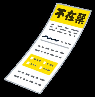 fuzaihyou