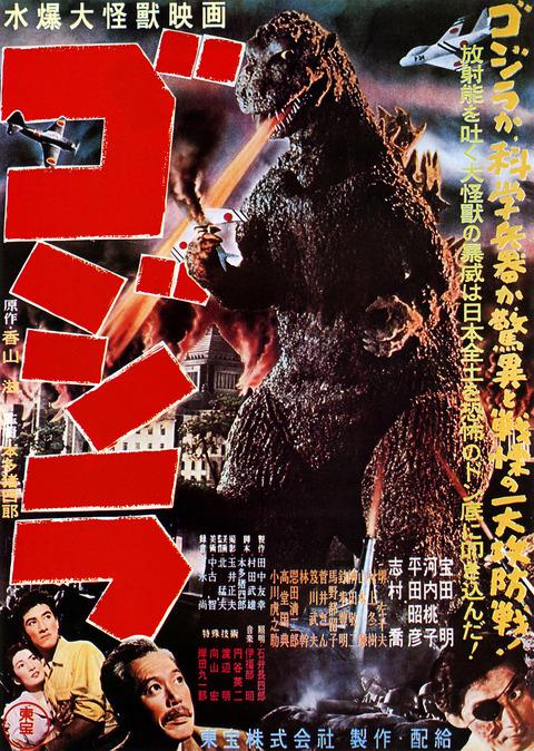 1200px-Gojira_1954_Japanese_poster