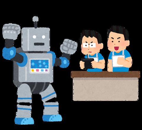 machine_robot_contest_big