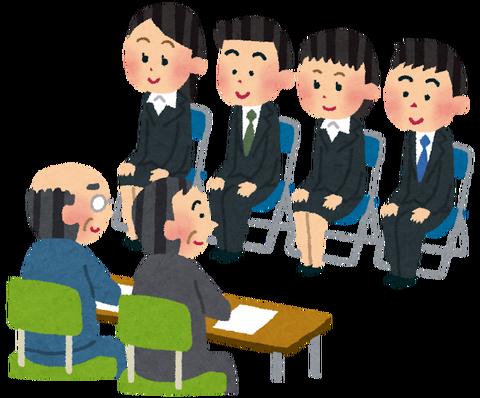 syukatsu_group_mensetsu1