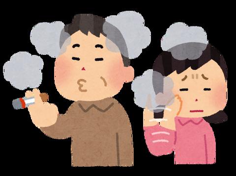 受動喫煙1