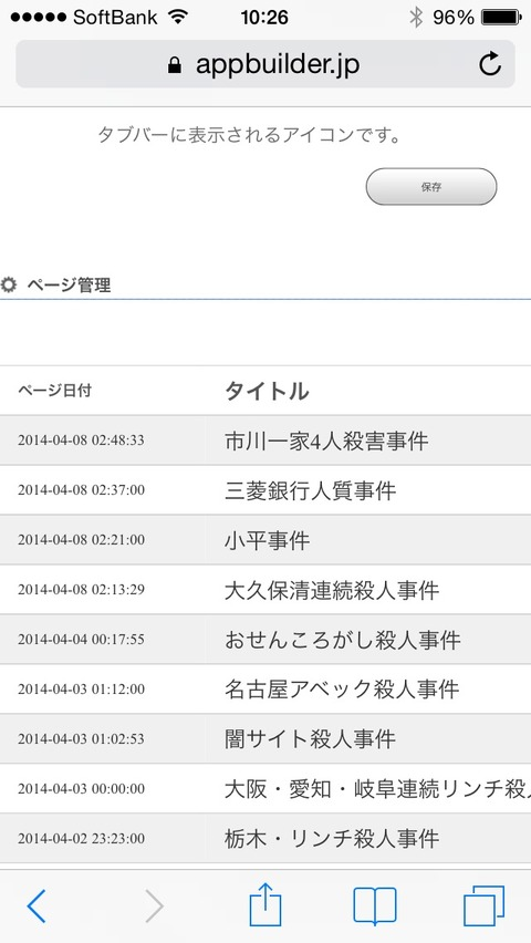 2014-04-13-10-26-48