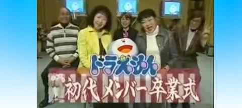 161024_doraemon_shodai_seiyuu_sotsugyoushiki