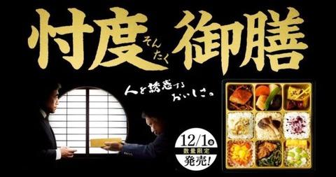 saontakugozen8-600x316