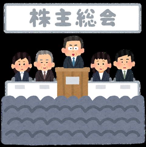 kabunuushi_soukai