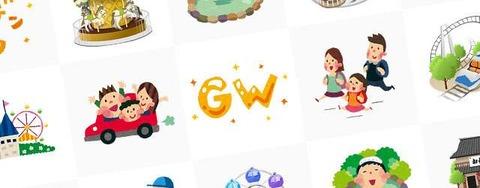 free-illustration-golden-week-holidays-tn