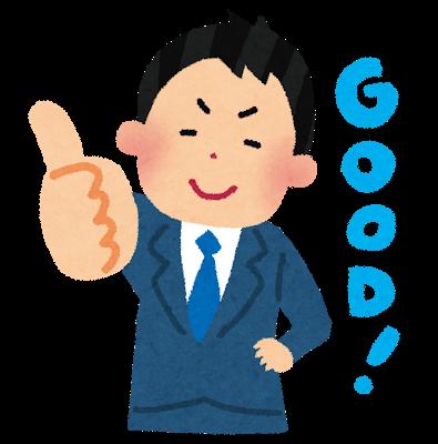 good_man