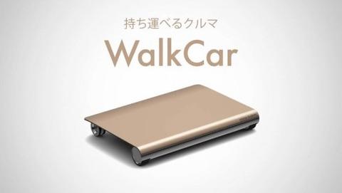 WalkCar99-550x310