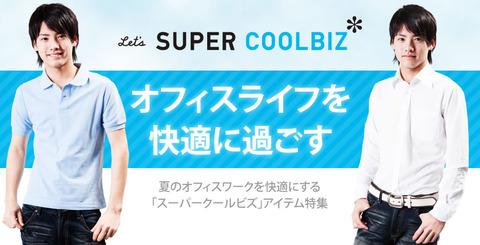 office_coolbiz00