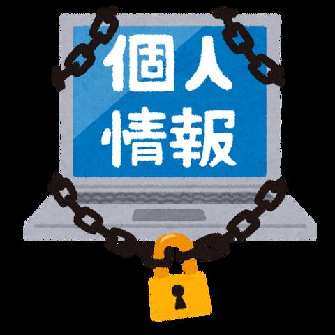 kojinjouhou_pc_lock